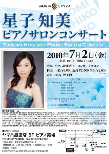 ヤマハサロンコンサート