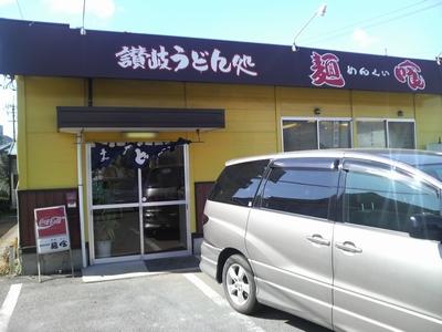 080218麺喰1
