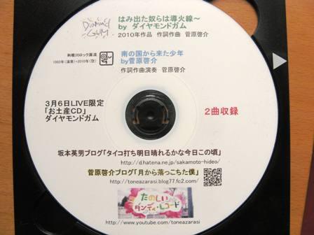 お土産CDジャケs