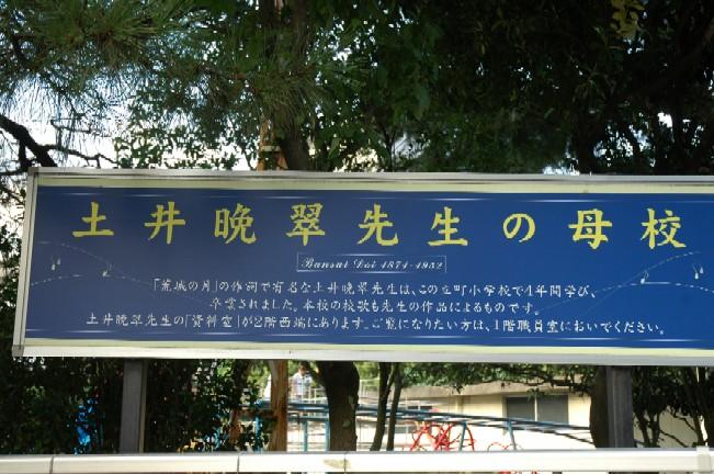 doibansui