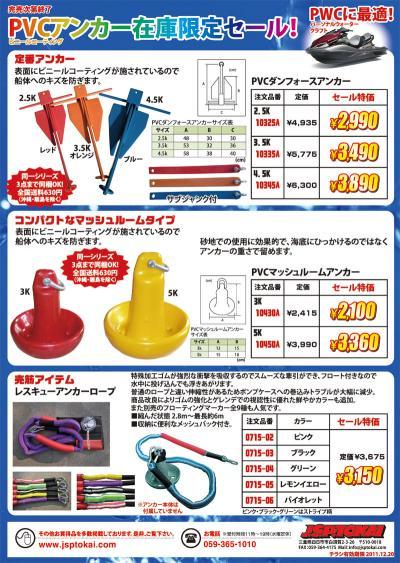 PVCアンカー在庫限定セール