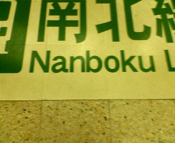 nanboku