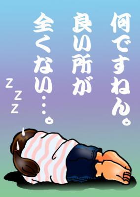 絵日記8・16横浜連敗