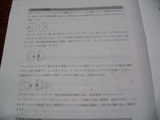 E4c日本語マニュアルその2
