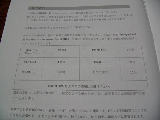 E4c日本語マニュアルその3
