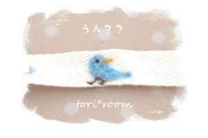 23-5-16小鳥2☆★