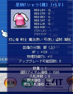 12.24 HP120鎧上