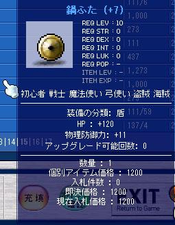 12.24 HP120盾