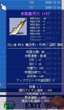 12.24 86月刀