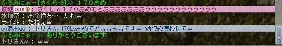 1.4 170レベル祝い6