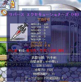 3.29 120武器