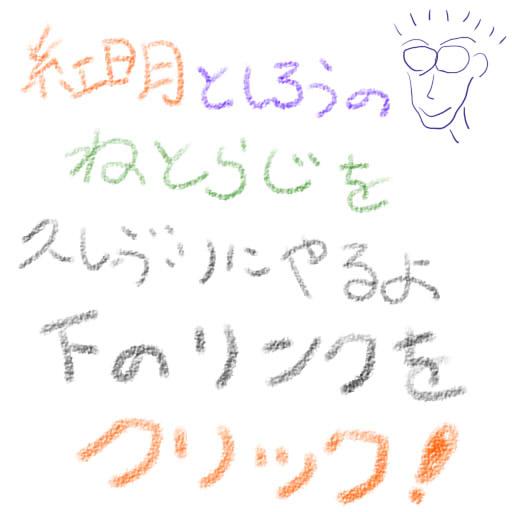 08-09-25_ねとらじやるよ!