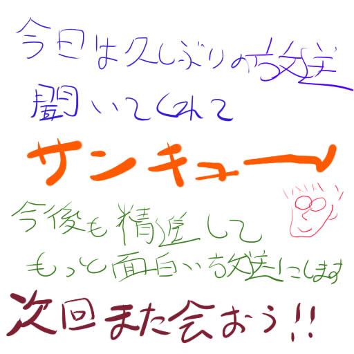 08-09-25_今日はありがとう