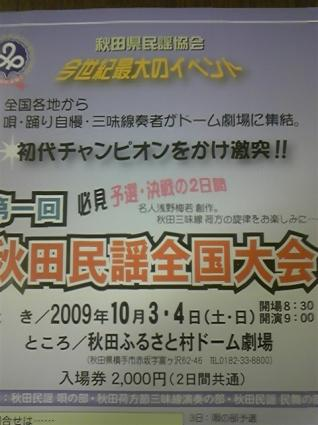 20090813061913