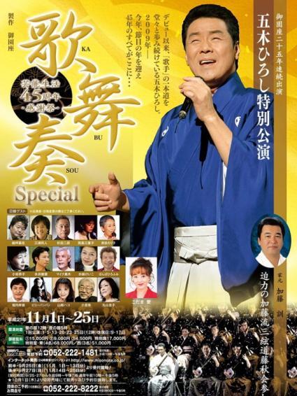 2009五木ひろし御園座公演