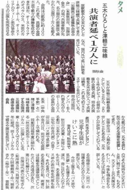 津軽三味線「藤秋会」秋田さきがけ新聞に掲載