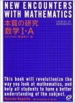 本質の研究数学I・A