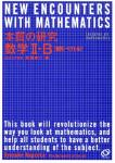 本質の研究数学II・B