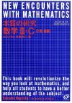 本質の研究数学III・C