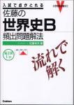佐藤の世界史B頻出問題解法