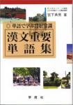 漢文重要単語集