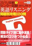 ズバリ攻略!センター試験英語リスニング問題別攻略100問