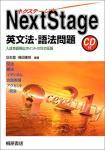NextStage英文法・語法問題