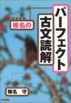 パーフェクト古文読解