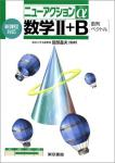 ニューアクションα 数学II+B