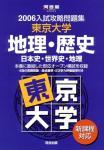 東京大学地理・歴史