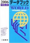 データブック オブ・ザ・ワールド