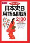 入試に出る日本史用語&問題2100