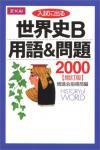 世界史B 用語&問題2000