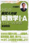 小島の難関大突破新数学I・Aハイレベル演習