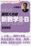 小島の難関大突破新数学II・Bハイレベル演習