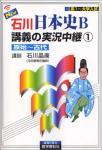 石川日本史B講義の実況中継