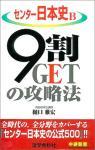 センター日本史B/9割GETの攻略法