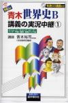 青木世界史B講義の実況中継 (1)