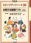 古文文法基礎ドリル