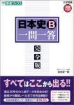 日本史B一問一答―完全版
