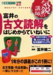 富井の古典読解をはじめからていねいに