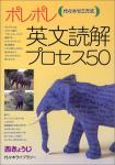 ポレポレ英文読解プロセス50