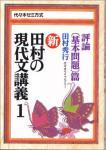新・田村の現代文講義