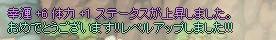 サブ:弓43Lv