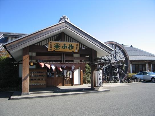 小作河口湖店