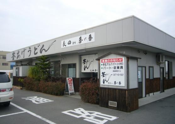 長田in香の香外観2