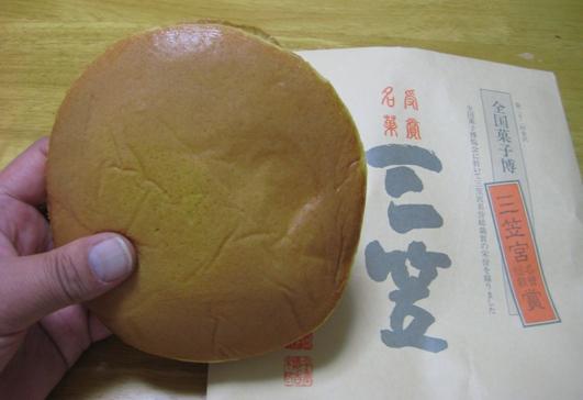千寿庵吉宗三笠