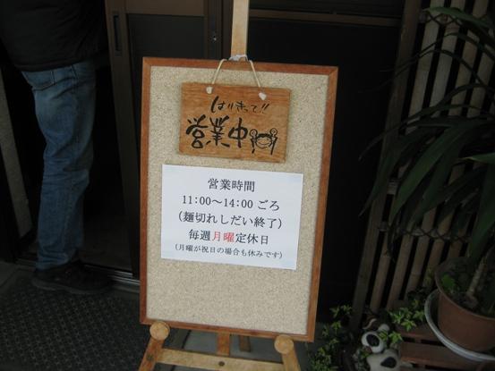 sirakawa看板