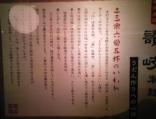 讃岐製麺掲示物