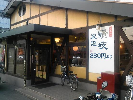 讃岐製麺外観